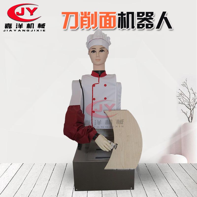 刀削面机器人1jpg.jpg