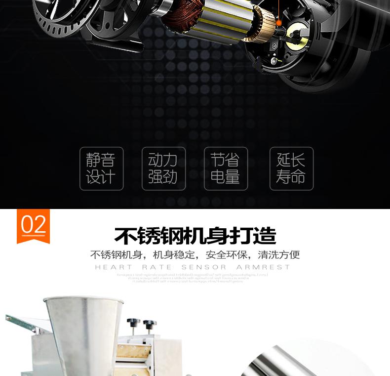7小型餃子機.jpg